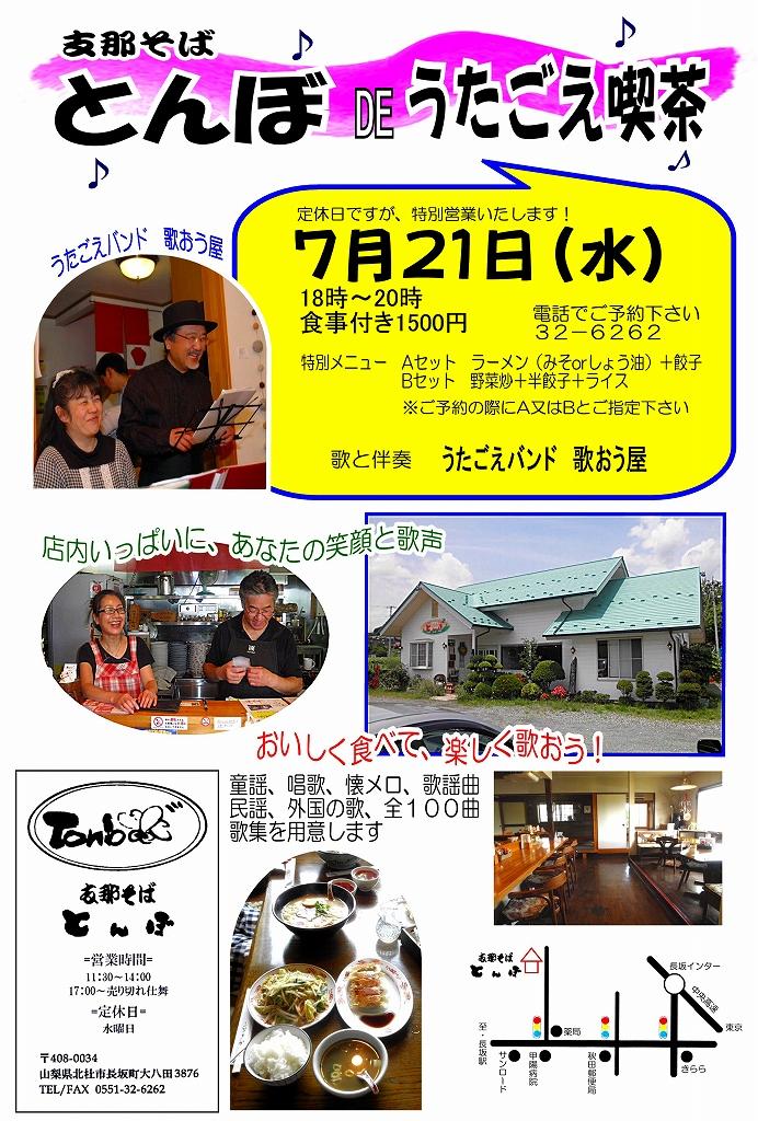 ラーメン屋さんで「うたごえ喫茶」大成功_d0101556_11281543.jpg