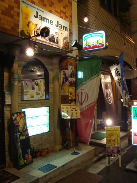 阿佐ヶ谷「ペルシャ料理 Jame Jam」へ行く。_f0232060_2523323.jpg