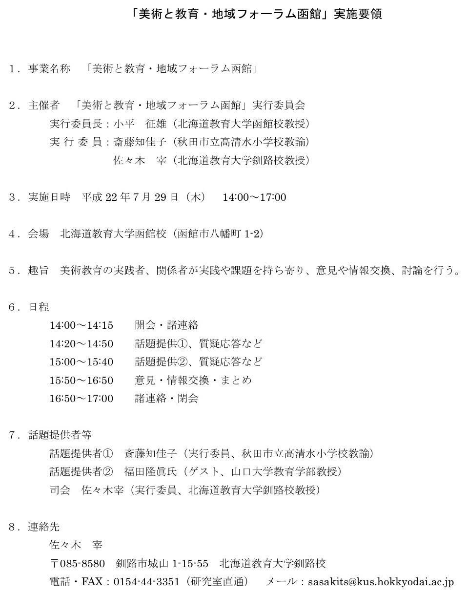 7月28日(造形教育研究大会函館大会の翌日)同じく函館でフォーラム_b0068572_6113851.jpg