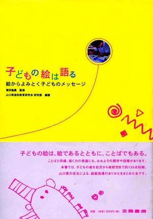 7月28日(造形教育研究大会函館大会の翌日)同じく函館でフォーラム_b0068572_6214586.jpg