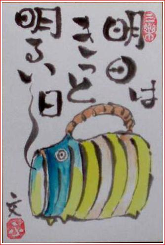 絵 手 紙 ( 蚊取線香 )  583_b0104092_13302610.jpg