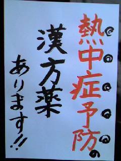 熱中症予防_e0021092_16363690.jpg