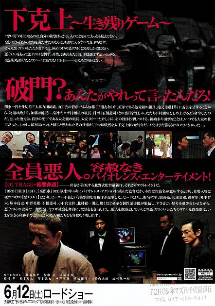 映画  アウトレイジ踊るインスペクション必死剣ソルト_d0065324_23153649.jpg