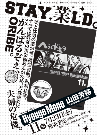 vol.785. モーニング34号&山田芳裕『へうげもの』11発売中_b0081338_1102842.jpg