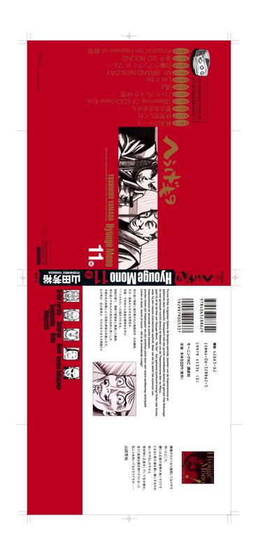 vol.785. モーニング34号&山田芳裕『へうげもの』11発売中_b0081338_1113247.jpg