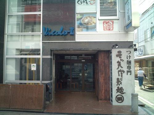 三ツ矢堂製麺大船店 7/25(日)オープン!!!_e0173239_2105792.jpg