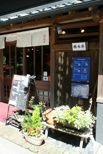 橋本亭でお昼ごはん_b0168840_14255221.jpg