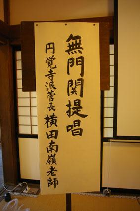 自然体だった横田管長の初説法:第75回円覚寺夏期講座_c0014967_6464391.jpg