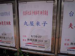 やっぱり台湾レポート_c0121969_1511836.jpg