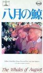 夏に観たい「じじばば」映画 ~八月の鯨~_b0102572_1632211.jpg