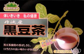 黒豆茶_e0169493_21114254.jpg