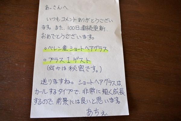 c0225297_10444627.jpg