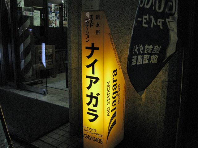 道内散歩 札幌一番街から南4条通(元気地蔵)_a0016730_21105731.jpg