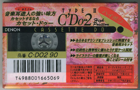 DENON C\'Do2_f0232256_1993658.jpg
