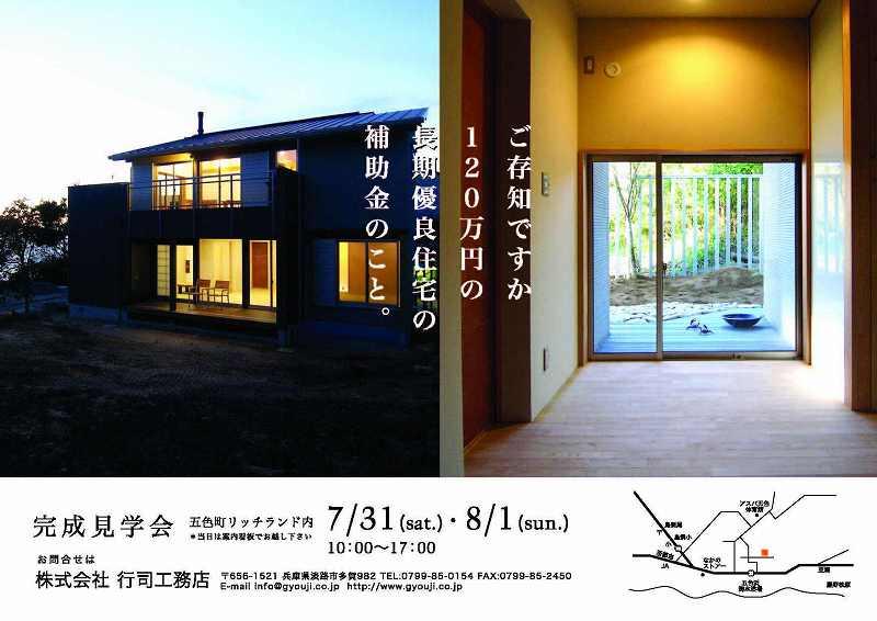 完成見学会_e0042581_17503142.jpg