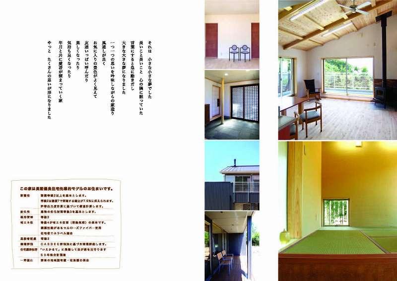 完成見学会_e0042581_17504399.jpg