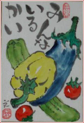 絵 手 紙 ( 夏 野菜 ) 585_b0104092_17464353.jpg