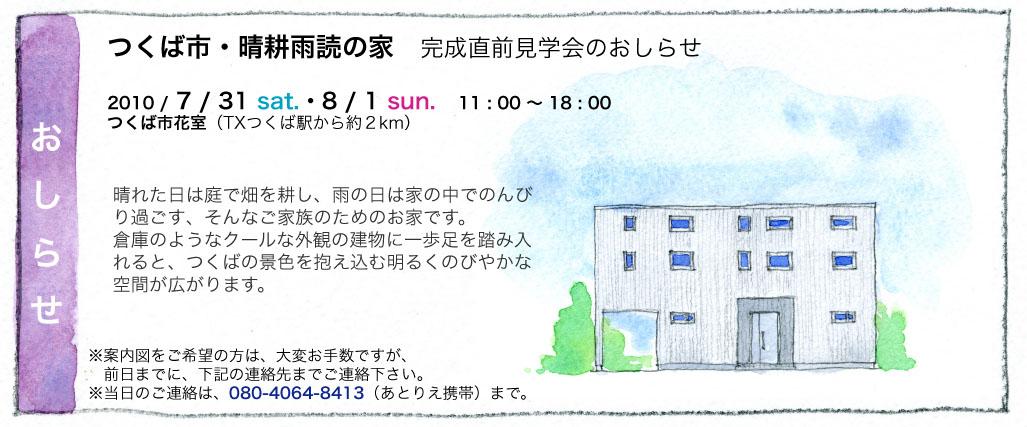 7/31・8/1 晴耕雨読の家 完成直前見学会_a0117794_22365145.jpg
