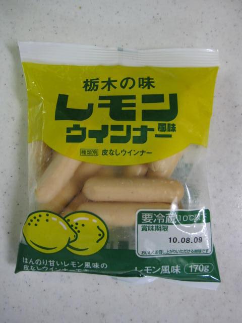 レモン・・・_e0177101_22112121.jpg