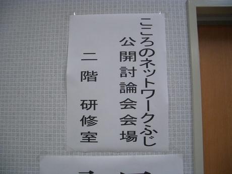 「こころのネットワークふじ」公開討論会 2回目の参加_f0141310_2253493.jpg