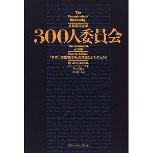 「マネーハンドラー ロックフェラーの完全支配」:現代人必読の書、地獄の黙示録_e0171614_1833594.jpg