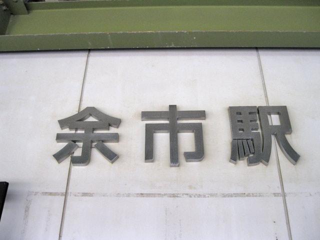 JR函館本線 札幌-小樽行7:15_a0016730_22584657.jpg