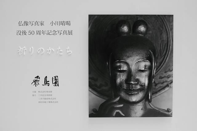 奈良の古寺と仏像_f0044056_11115693.jpg