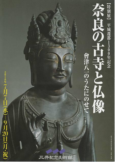 奈良の古寺と仏像_f0044056_1163911.jpg