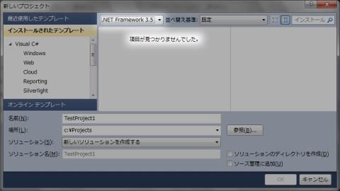 Visual Studio 2010 の単体テストは.NET4上でのみ動作するっぽい_d0079457_23153468.jpg