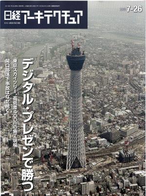 『日経アーキテクチュア』2010-7-26_f0230666_1233531.jpg