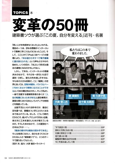 『日経アーキテクチュア』2010-7-26_f0230666_1255363.jpg