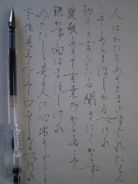 文字の練習_c0122368_1918368.jpg