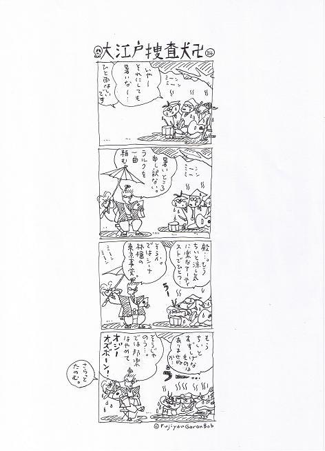 風街ろまん いい匂い 98 「走れマッチョメロス龍馬ぁ!」_c0121570_18152054.jpg