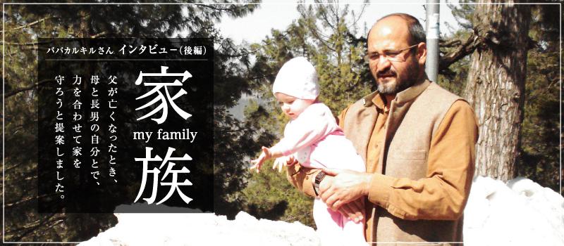 【特別インタビュー】 アフガニスタンの女性を救え 現地NGOスタッフ 命がけの挑戦 (後篇)を公開!!_c0212972_1918233.jpg