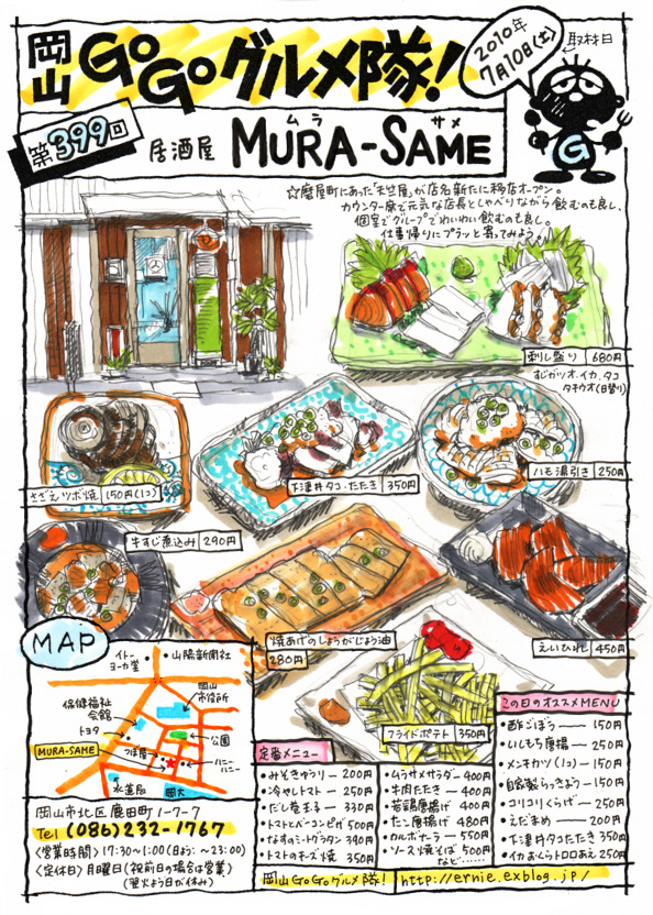 居酒屋・MURA-SAME(ムラサメ)_d0118987_13341324.jpg