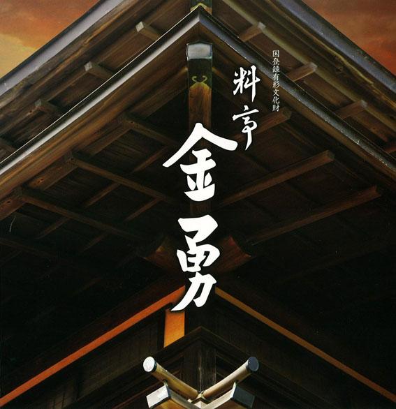 「料亭 金勇」写真集_e0054299_17185739.jpg