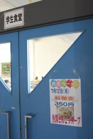 行ってきました福井県立大学!食べてきました県大ラーメン_f0229508_18365244.jpg