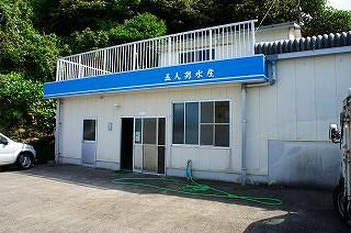 五人男水産 島根_e0170313_8402218.jpg