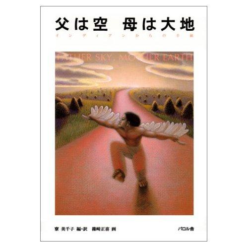 「画本・父は空 母は大地」の挿絵、Tシャツとプリント版の発売開始です!_c0125114_16154240.jpg