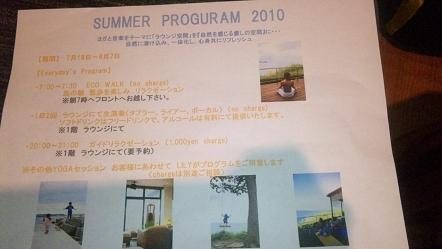 夏といえば海 海に行くなら日間賀島w_b0103620_7444345.jpg