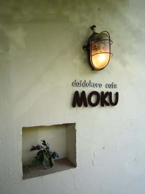 """食ブログ \""""daidokoro cafe MOKU (モク)\""""_f0191324_0205766.jpg"""