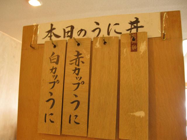 柿崎商店 その1 海鮮工房のウニ_a0016730_23501413.jpg