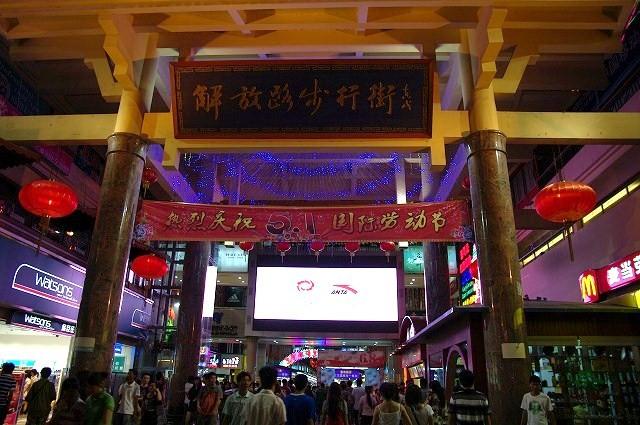 中国・海南島旅行8  三亜の夜_b0112443_2224846.jpg