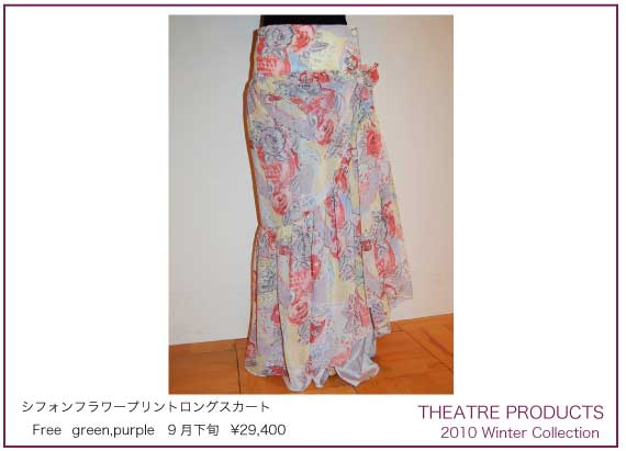 THEATRE PRODUCTS☆2010.winterカタログ!! byNaoko_f0053343_21471197.jpg