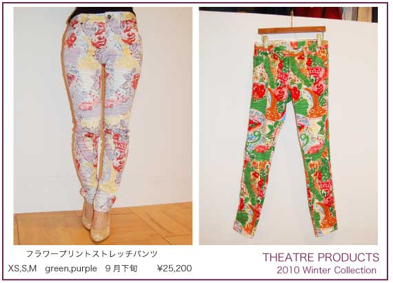 THEATRE PRODUCTS☆2010.winterカタログ!! byNaoko_f0053343_21472511.jpg