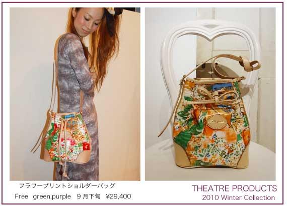 THEATRE PRODUCTS☆2010.winterカタログ!! byNaoko_f0053343_21473699.jpg