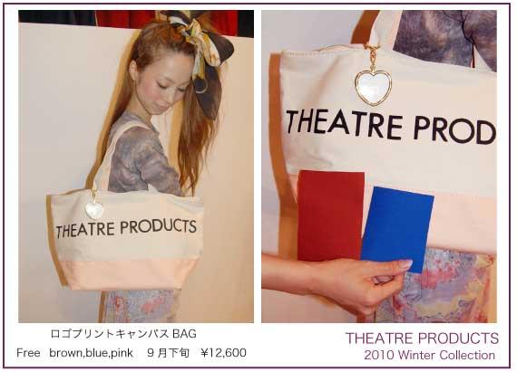 THEATRE PRODUCTS☆2010.winterカタログ!! byNaoko_f0053343_21482050.jpg