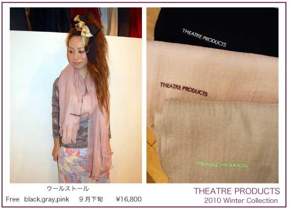 THEATRE PRODUCTS☆2010.winterカタログ!! byNaoko_f0053343_21483528.jpg