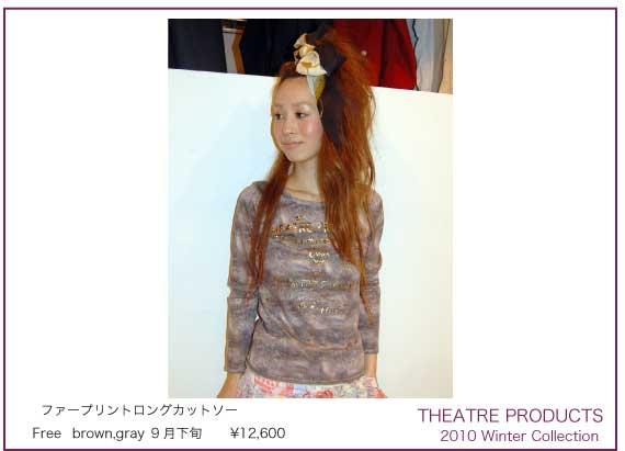 THEATRE PRODUCTS☆2010.winterカタログ!! byNaoko_f0053343_2148443.jpg