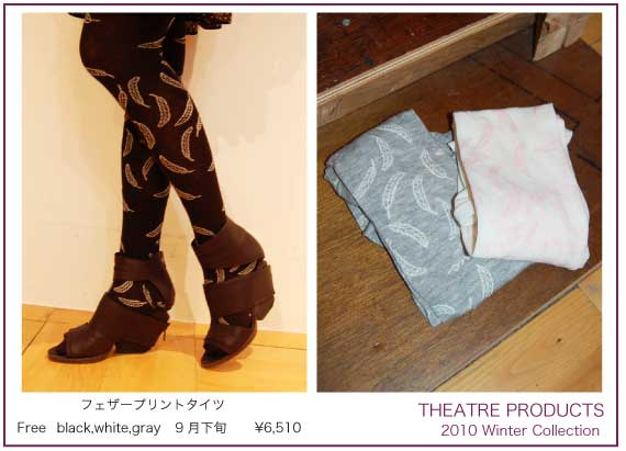 THEATRE PRODUCTS☆2010.winterカタログ!! byNaoko_f0053343_21484659.jpg